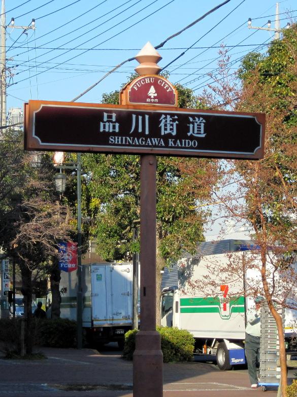 品川街道の道路表示
