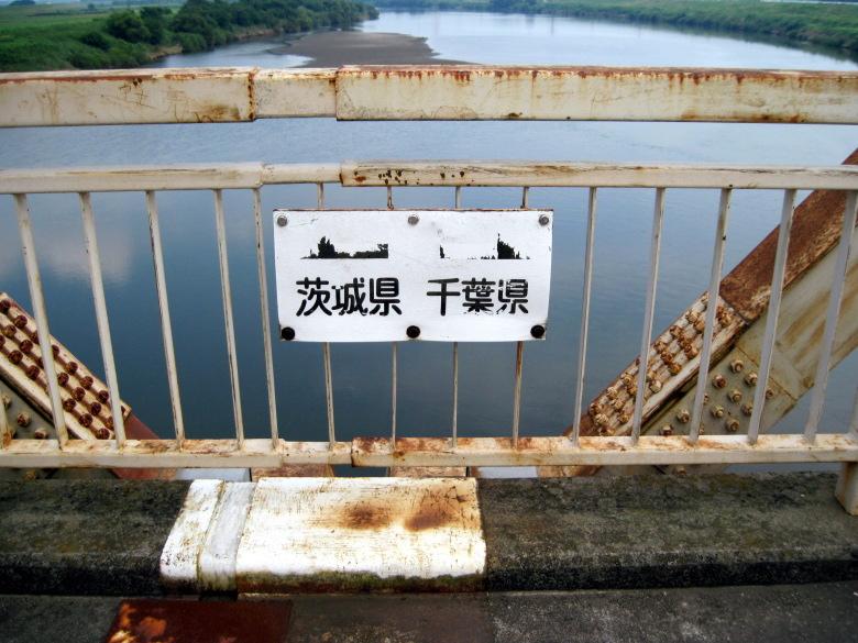 年季の入った千葉県と茨城県の県境表示