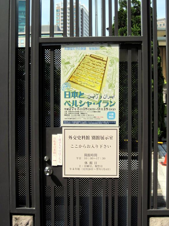 外交史料館別館展示室入口