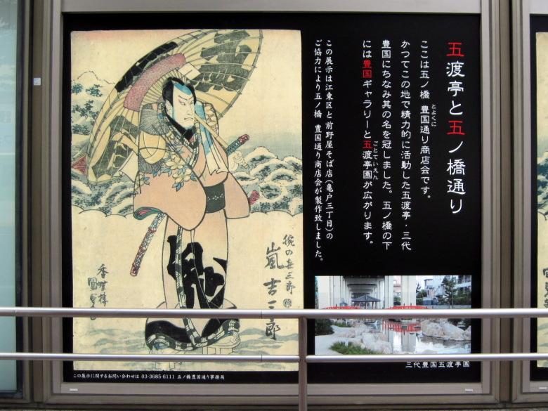 五渡亭の浮世絵