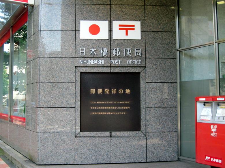 前島密がここにいたことを伝える郵便発祥の地の碑がある日本橋郵便局の玄関口