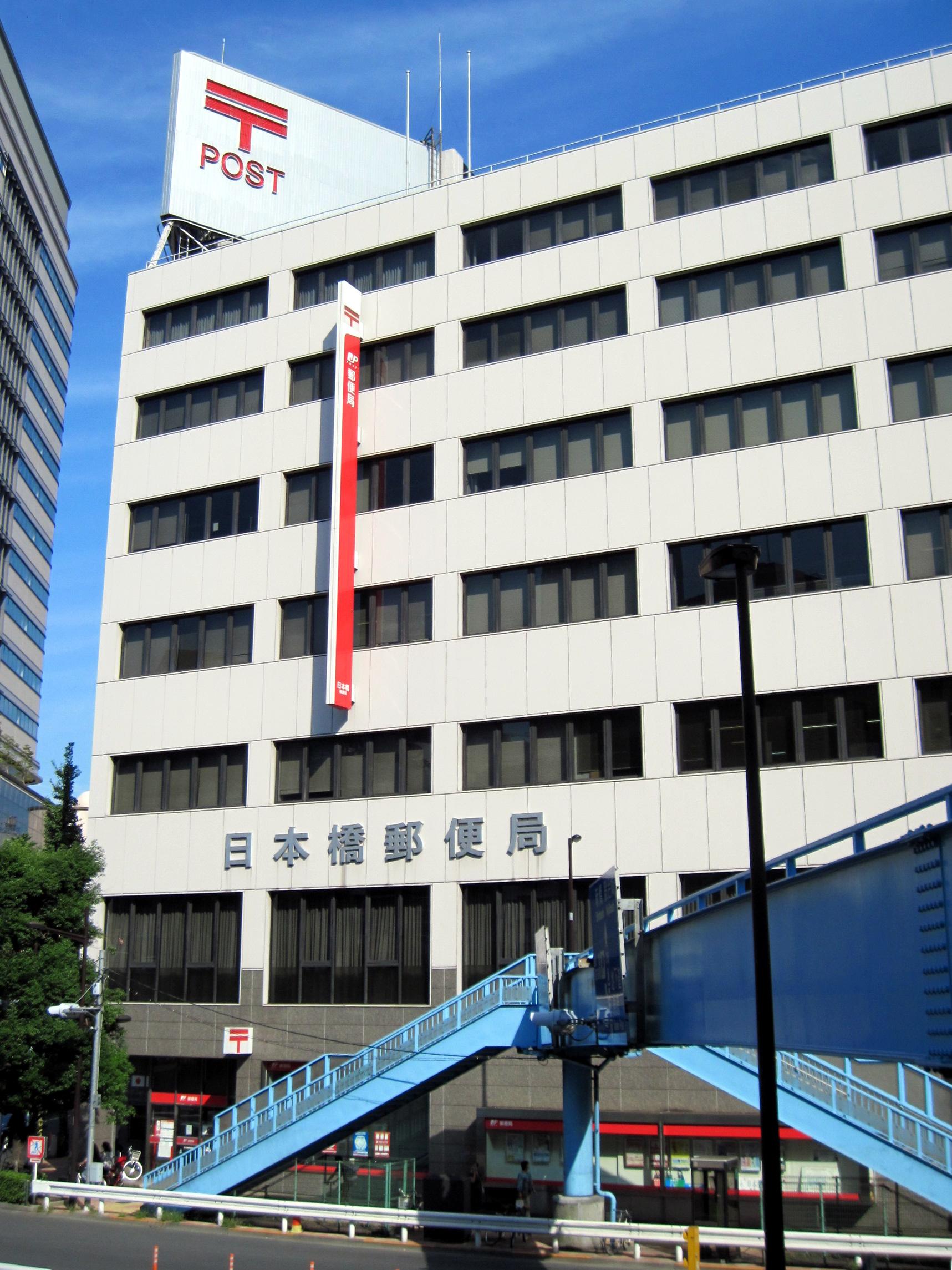 江戸橋のほとりにある日本橋郵便局の外観