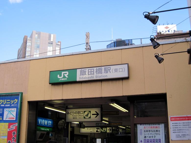 飯田橋駅の看板