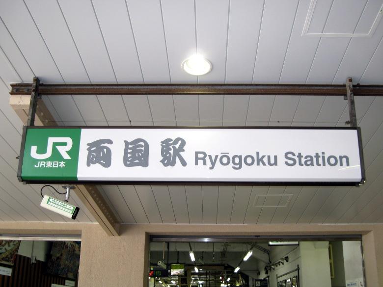 両国駅名看板