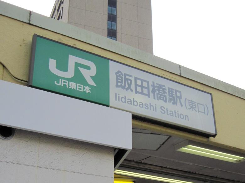 飯田橋駅東口