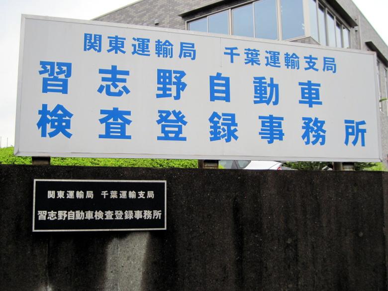 習志野自動車検査登録事務所の看板
