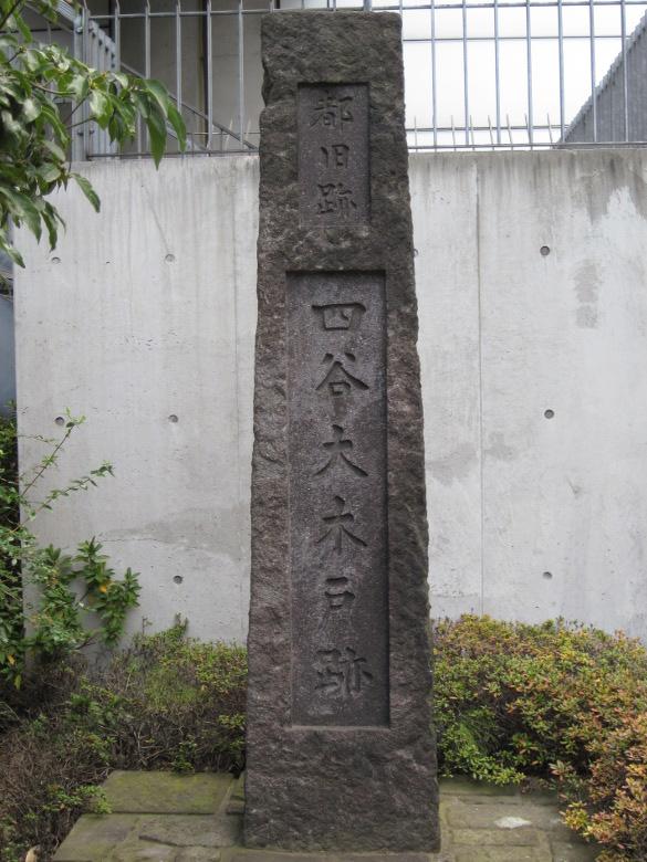 四谷大木戸跡の石碑