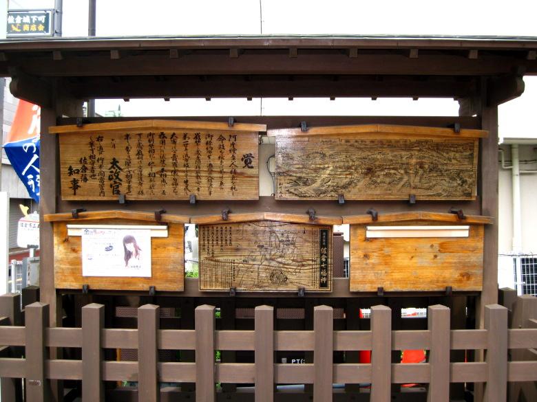 新旧情報のごちゃ混ぜ感のある佐倉の高札場