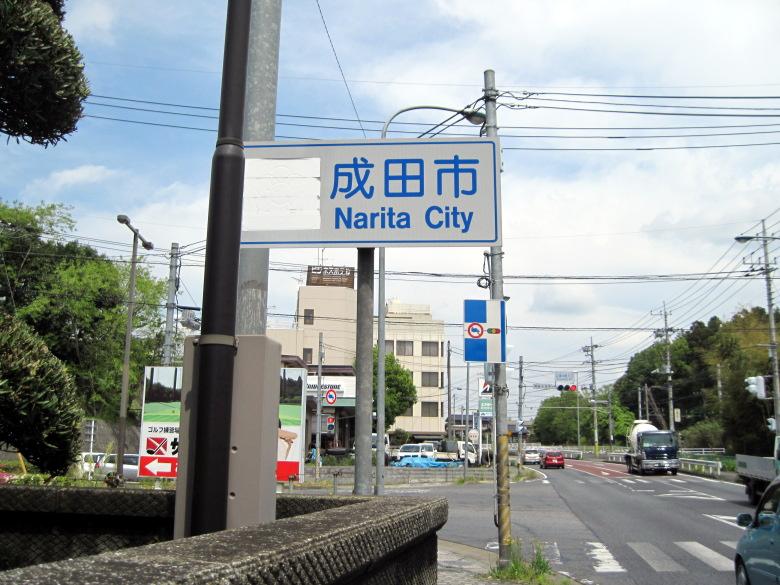 変更前の市章が隠されている成田市の看板