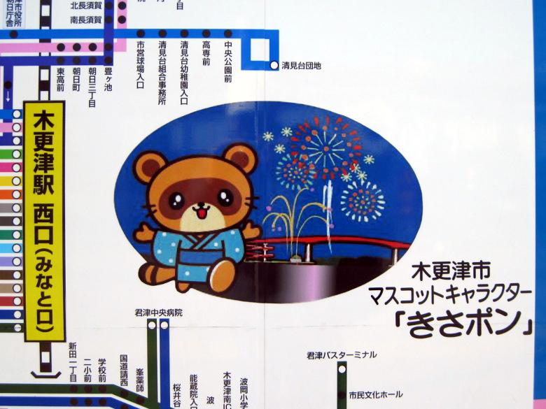 木更津市のマスコットキャラクター「きさポン」
