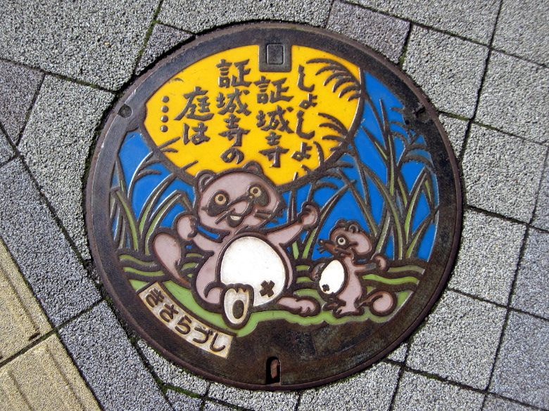 「証城寺の狸囃子」のご当地マンホール