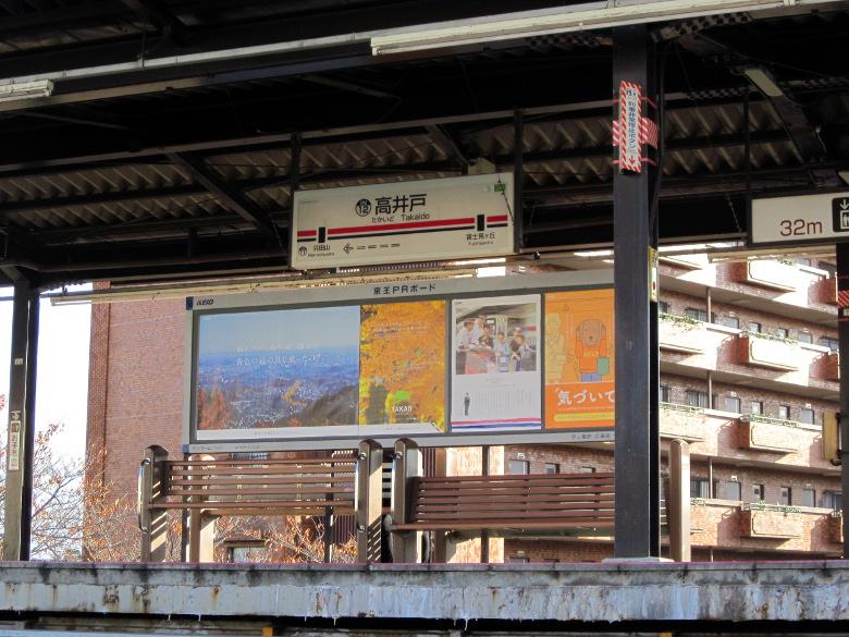 高井戸駅のホーム