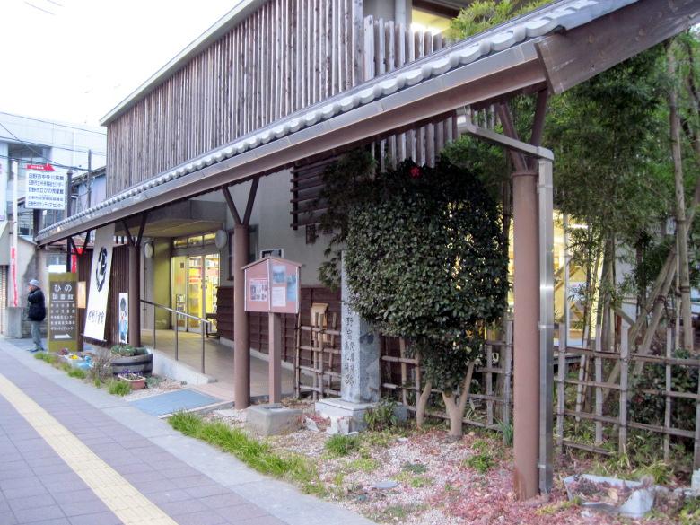 日野宿の問屋場・高札場跡
