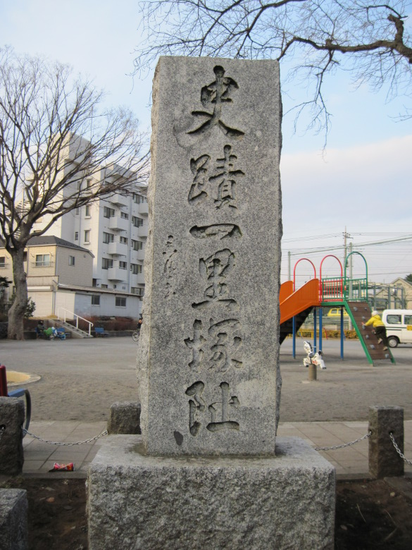 竹の鼻の一里塚