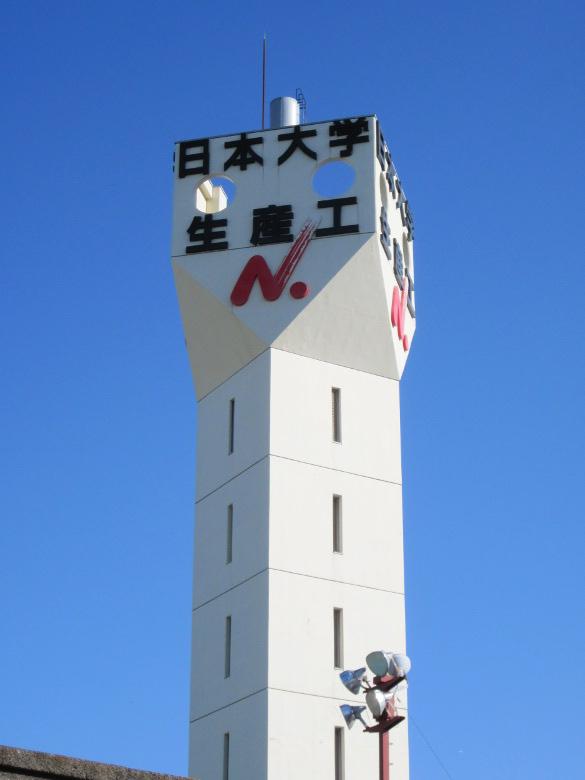 日本大学生産工学部の給水塔
