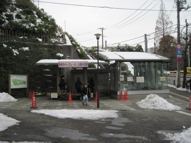 あすかパークレール・公園入口駅