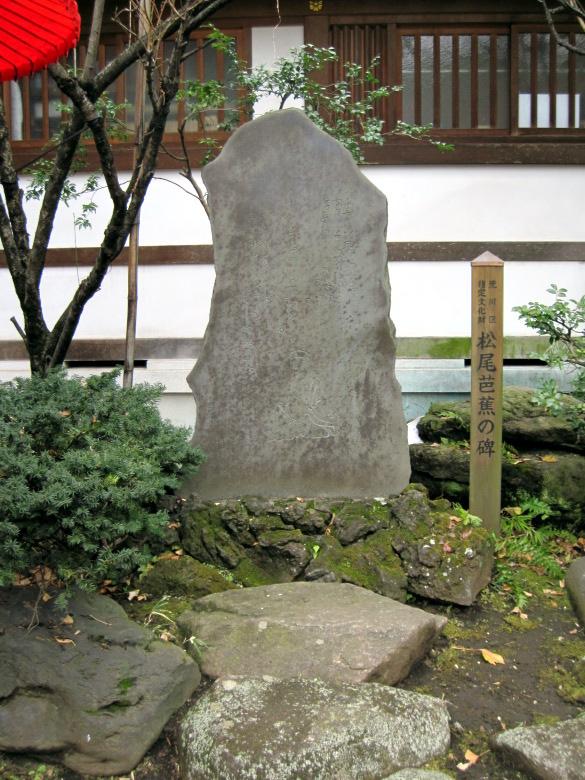 素盞雄神社の芭蕉碑