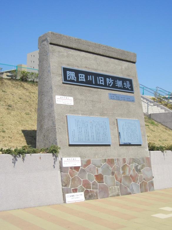 隅田川旧防潮堤