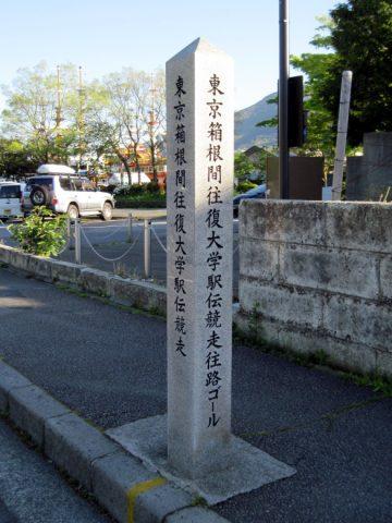 箱根駅伝往路ゴール