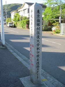 箱根駅伝復路スタート