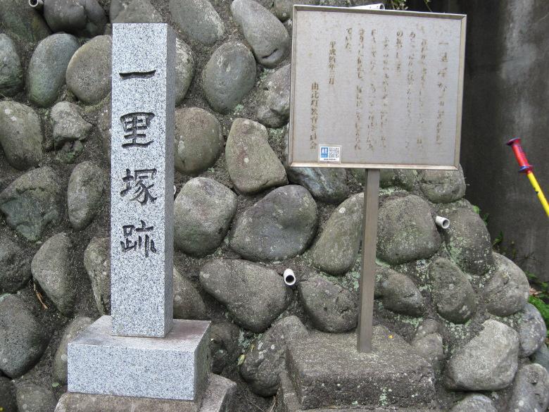 西倉沢一里塚跡