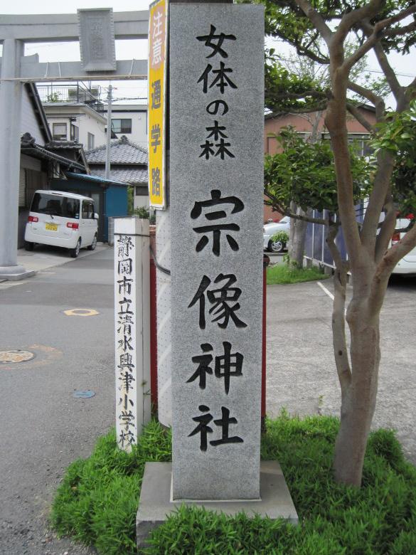 宗像神社の鳥居と意味深長な石碑