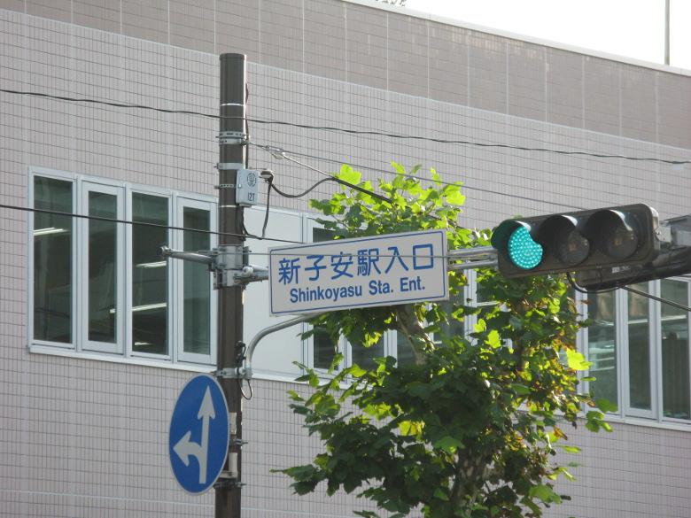 新子安駅入口交差点