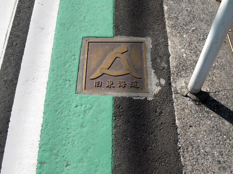旧東海道のレリーフ