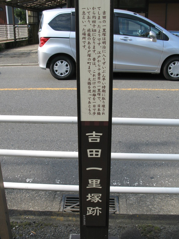 吉田一里塚跡