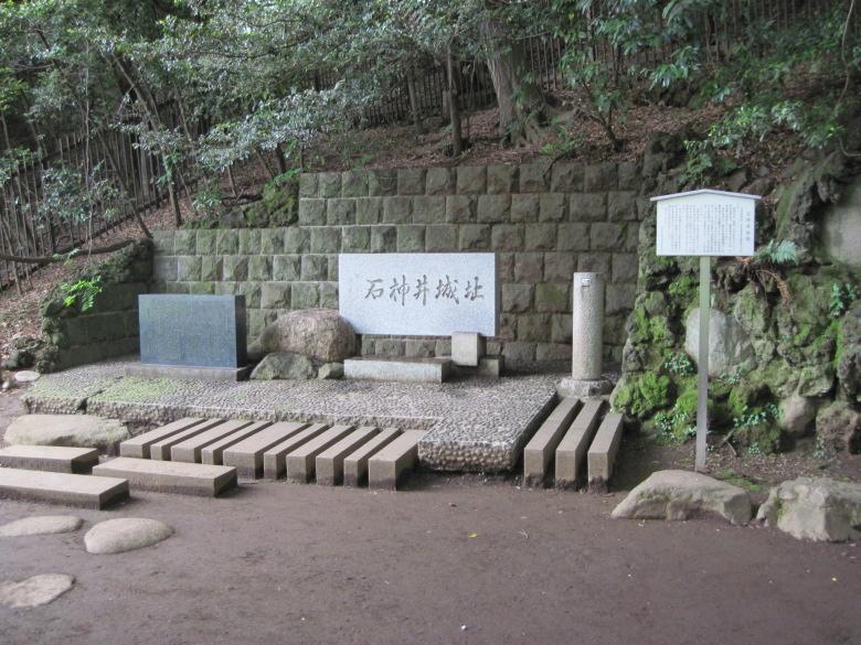 石神井城址の碑