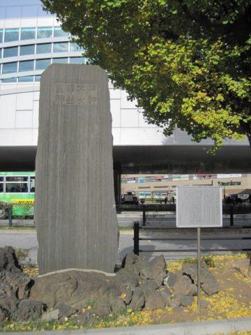 石神井火車之站碑