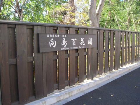 向島百花園の塀