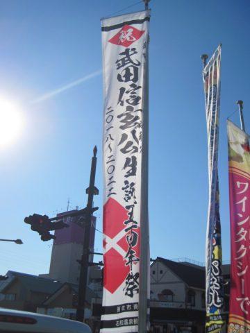 武田信玄公生誕五百年祭の幟旗