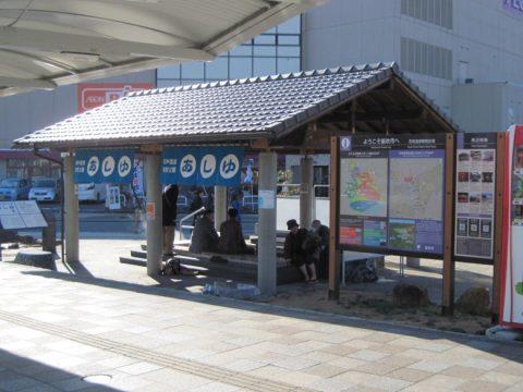 石和温泉駅前の「あしゆ」