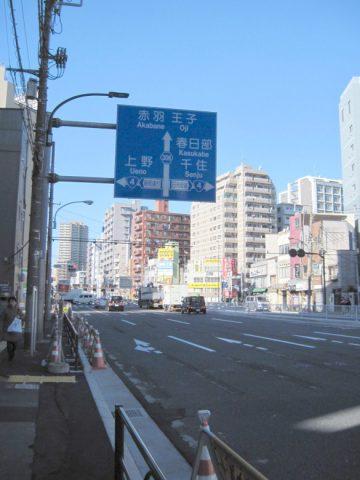 大関横町交差点前の道路標識