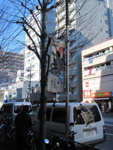 「一 富士 二 鷹 三 なすび 発祥の地」を主張するのぼり旗