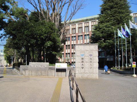 筑波大学、放送大学、教育の森公園