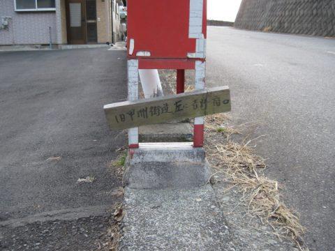 吉野宿を示す手書きの行き先表示坂