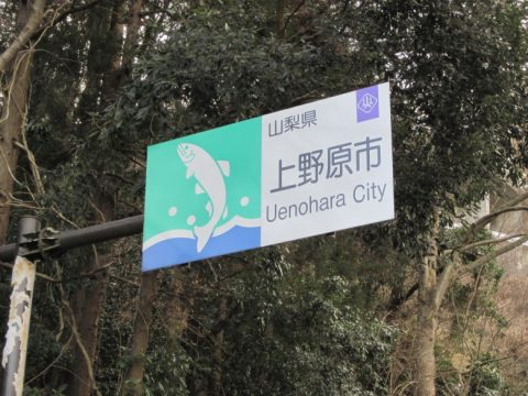 上野原市の看板