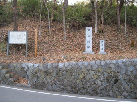 諏訪関所跡