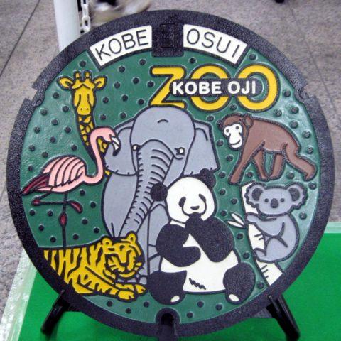 神戸市王子動物園のマンホール蓋