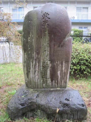 東京送電水力発祥之地
