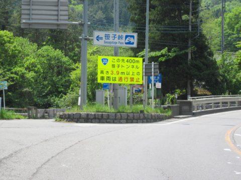 笹子峠の標識