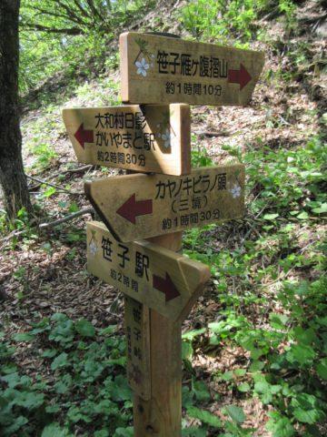 笹子峠の方向表示坂