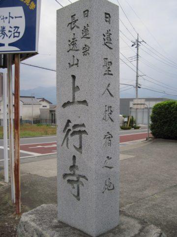 上行寺の寺標