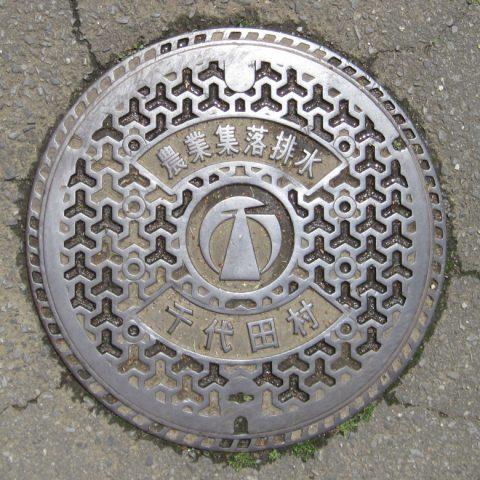 茨城県かすみがうら市のマンホール蓋(農業集落排水)