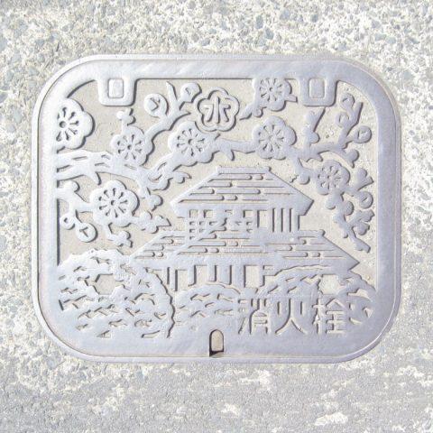 水戸市(消火栓)