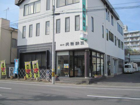 天狗納豆総本家笹沼五郎商店