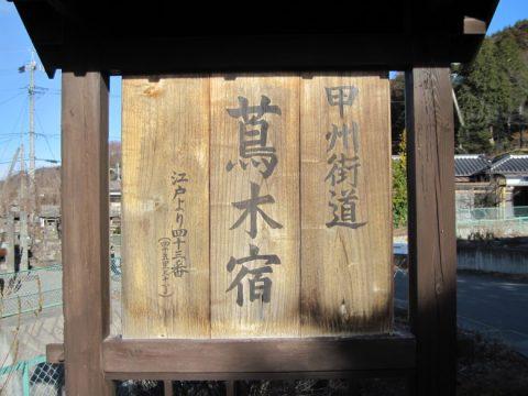 蔦木宿の看板