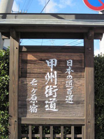 日本の道百選 甲州街道